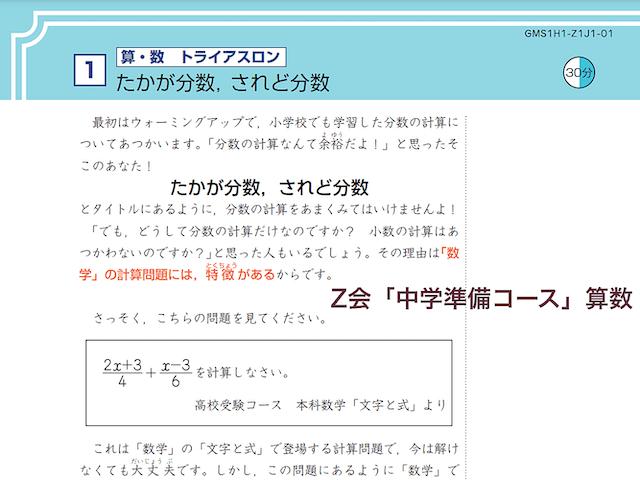 Z会「中学準備コース」算数
