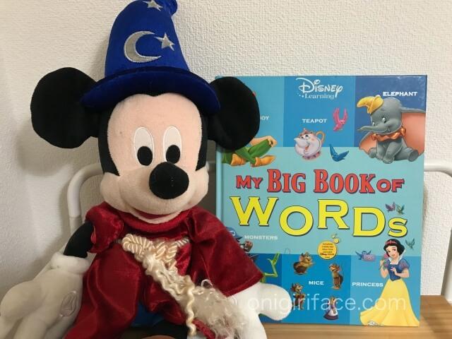 ディズニー英語システム(DWE)の購入特典ミッキーぬいぐるみとマジックペン対応 絵辞書