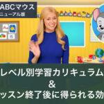 「楽天ABCマウス」レベル別カリキュラム