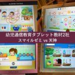 幼児通信教育タブレット教材2社「スマイルゼミ」と「天神」