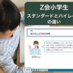 Z会小学生コースを学習する子供(スタンダード・ハイレベル)