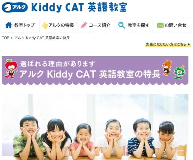 アルク Kiddy CAT 英語教室