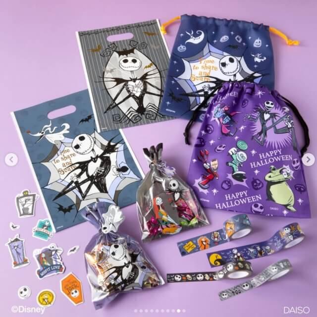 ダイソー「ハロウィングッズ2021」ナイトメア・ビフォア・クリスマスのマスキングテープ、お菓子を入れる袋、巾着袋