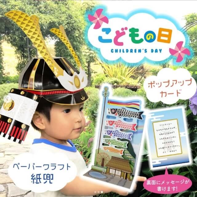 ダイソー「子供の日グッズ2021」紙兜ペーパークラフト