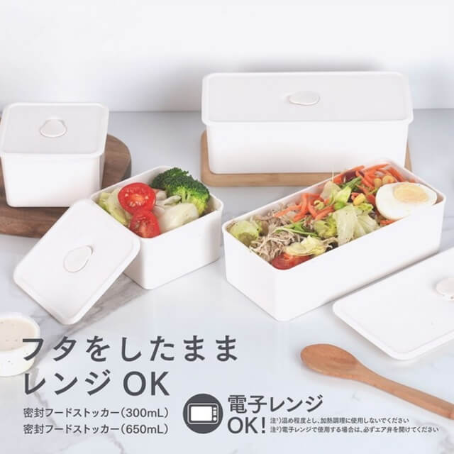 ダイソー「お弁当箱2021」密封フードストッカー(300ml、650ml)