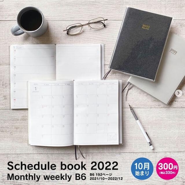 ダイソー「お正月グッズ2022」スケジュール帳