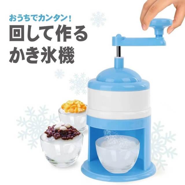 ダイソー「かき氷機」