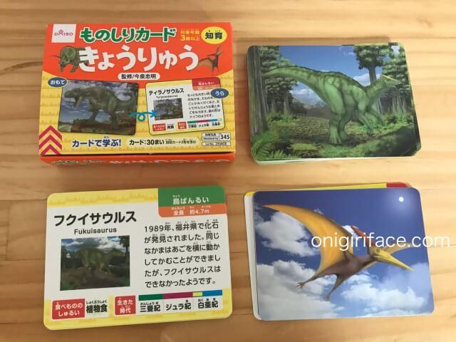 100均ダイソー「物知りカード恐竜」