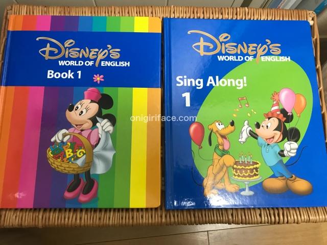 ディズニ英語システム「DWEブック」と「シングアロング絵本」