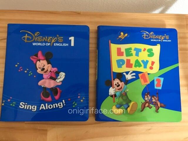 ディズニー英語システム(DWE)の教材「シングアロング1」と「レッツプレイ1」