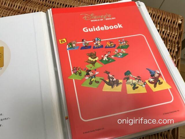 ディズニー英語システム(DWE)ガイドブック