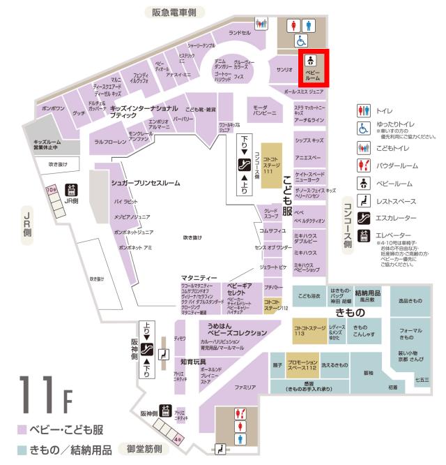 阪急うめだ本店11階地図(フロアーマップ)