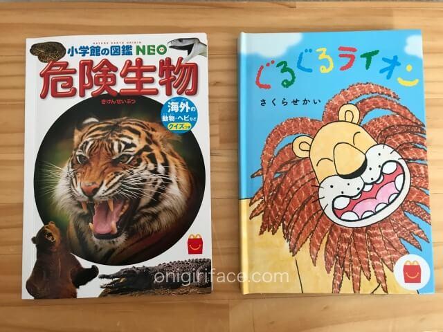 「ハッピーセット」の図鑑「危険生物(海外の動物・ヘビ)」と絵本「ぐるぐるライオン」