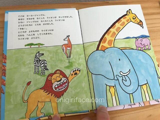 ハッピーセットの絵本「ぐるぐるライオン」の1ページ