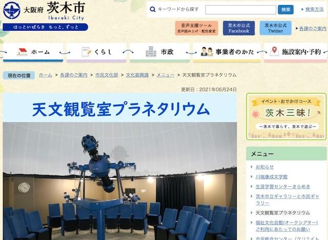 「茨木市立プラネタリウム天文観覧室」webサイト