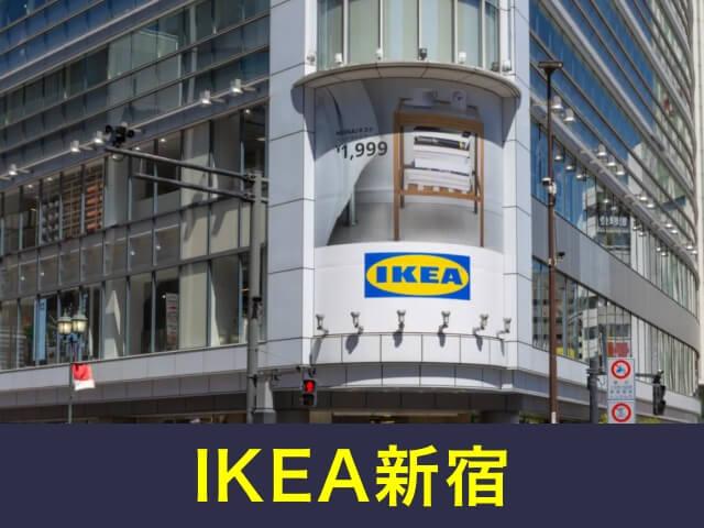 IKEA新宿
