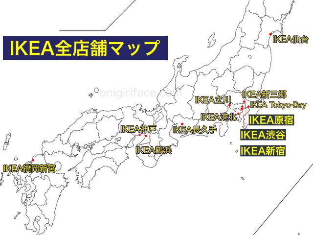 IKEA全店舗マップ