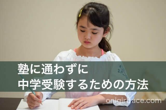 塾に通わずに家で中学受験対策をしている小学生