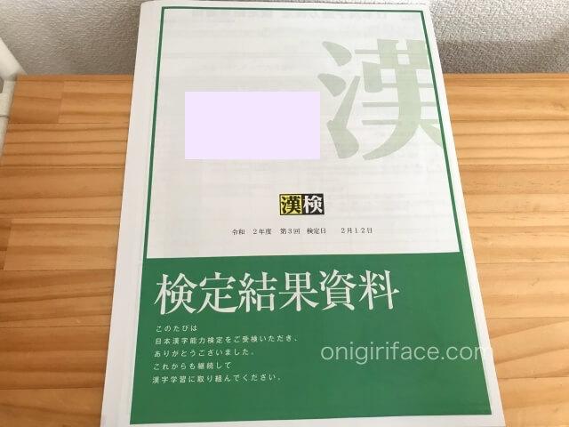 漢検8級「検定結果資料」