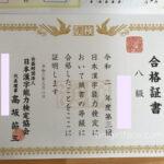 漢検(漢字検定)8級合格証書