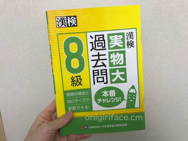 「漢検実物大過去問9級」(公益財団法人 日本漢字能力検定協会)