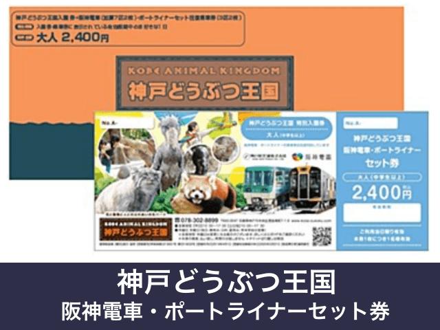 神戸どうぶつ王国・阪神電車・ポートライナーセット券