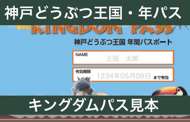 神戸どうぶつ王国の年間パスポート「キングダムパス」