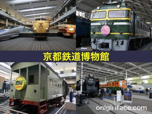 京都鉄道博物館で展示されている電算