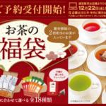 ルピシア「お茶の福袋2022冬」