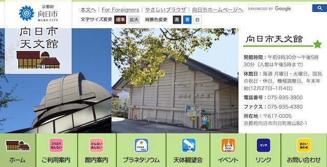 「向日市天文館」webサイト