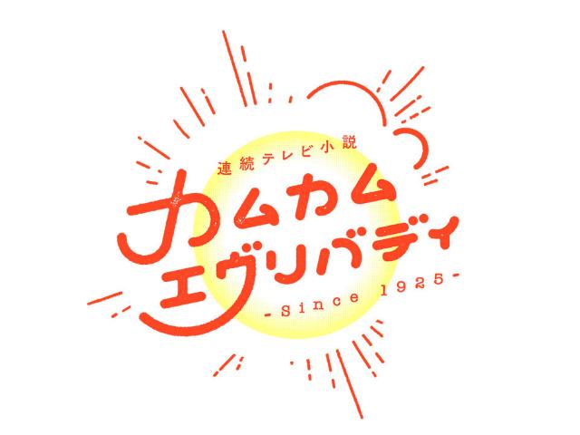 NHK朝ドラ「カムカムエヴリバディ」ロゴ