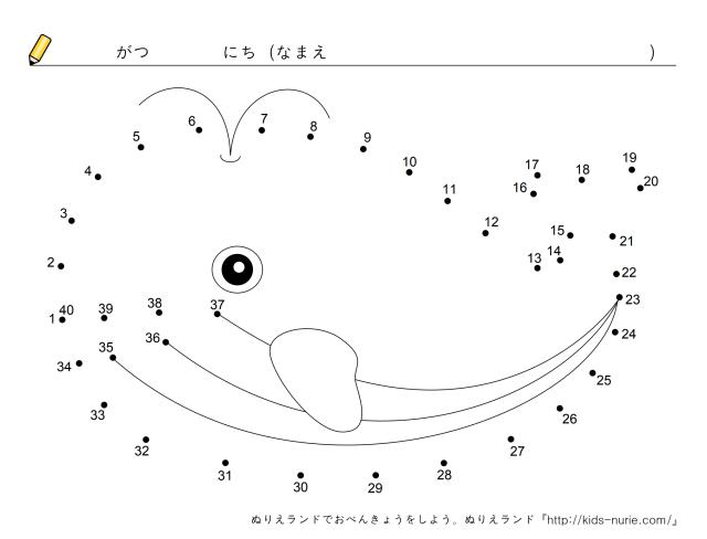 ぬりえランド「点つなぎ」クジラ