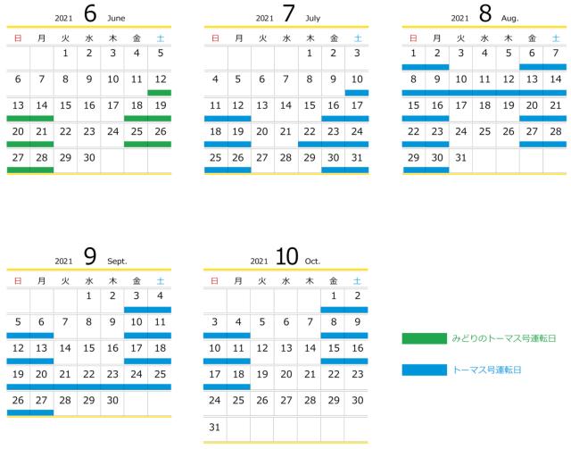 大井川鉄道「トーマス号」2021年運行カレンダー