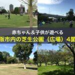 大阪市内の芝生広場(てんしば・中之島公園・大阪城公園・八幡屋公園)