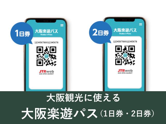 大阪観光に使える「大阪楽遊パス」(1日券・2日券のQRコード)