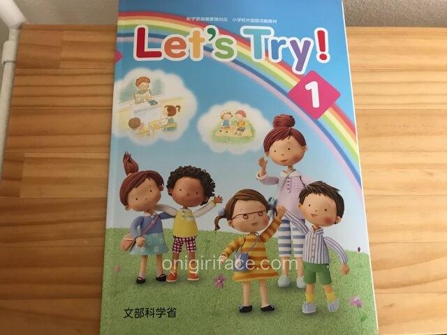 小学3年生外国語活動(英語)の教科書「Let's Try!」