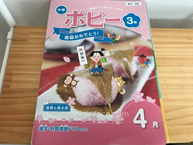小学ポピーの教材(小学3年生4月号)表紙