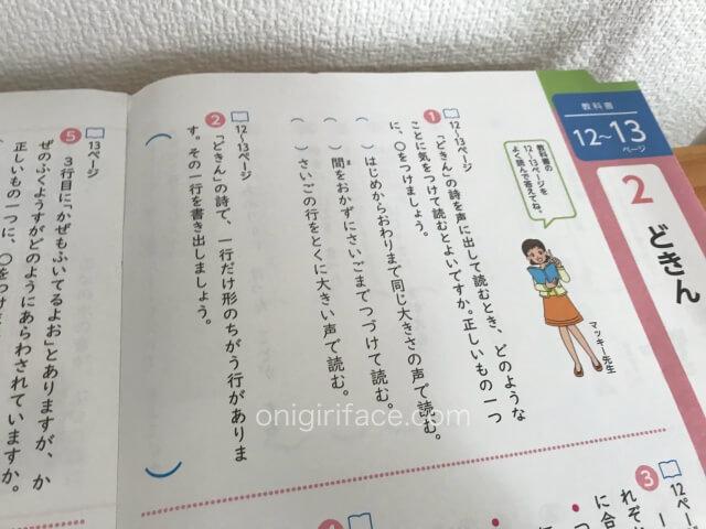小学ポピー3年生「国語」の1ページ