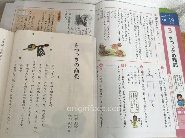 小学ポピー3年生の教材と教科書
