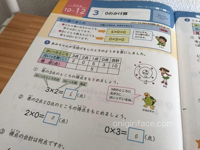 小学ポピー3年生「算数」を子供が学習した様子