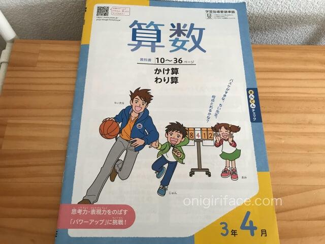小学ポピー3年生「算数」の教材