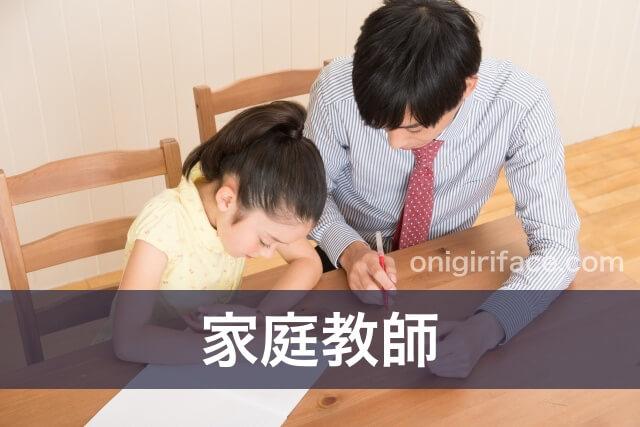 小学生が家庭教師から勉強を教わっている