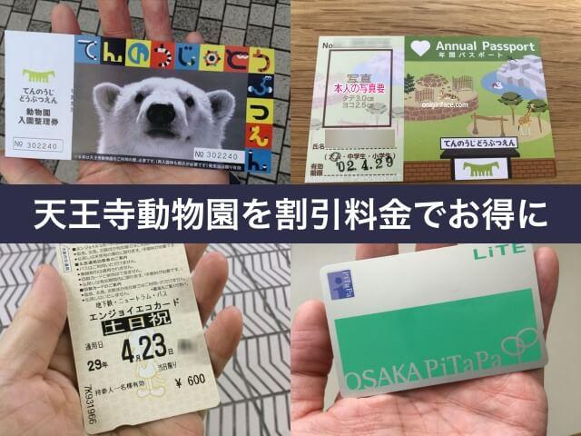 天王寺動物園を割引料金でお得に(年間パスポート・OSAKAピタパ・エンジョイエコカード)