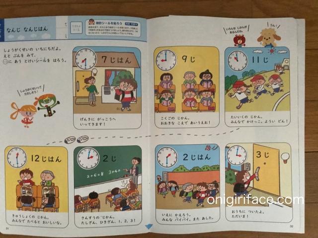 幼児ポピー年長「あおどり」の「ドリるん」・入学準備号の内容(時計)