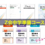 Z会「中学準備コース」リニューアル教材