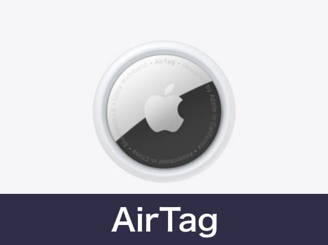 Apple「AirTag」