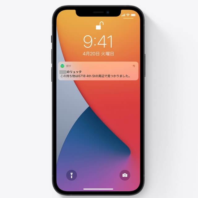 Apple「AirTag」の「探す」アプリ(紛失モードによる通知)