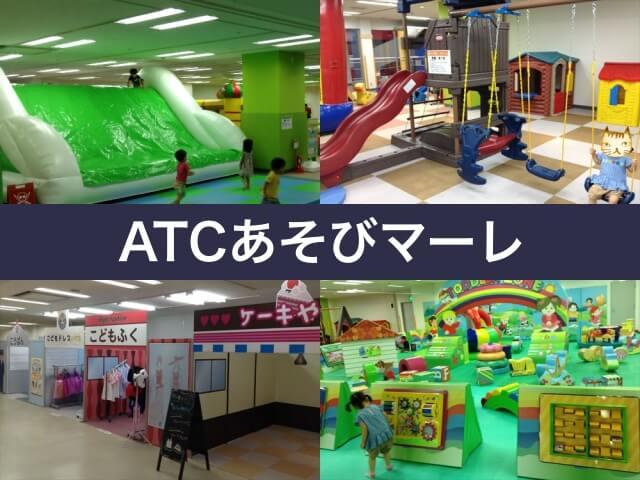 「ATCあそびマーレ」の室内遊具