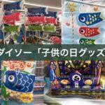 100均ダイソー「子供の日グッズ」(鯉のぼり・兜飾り・お菓子)