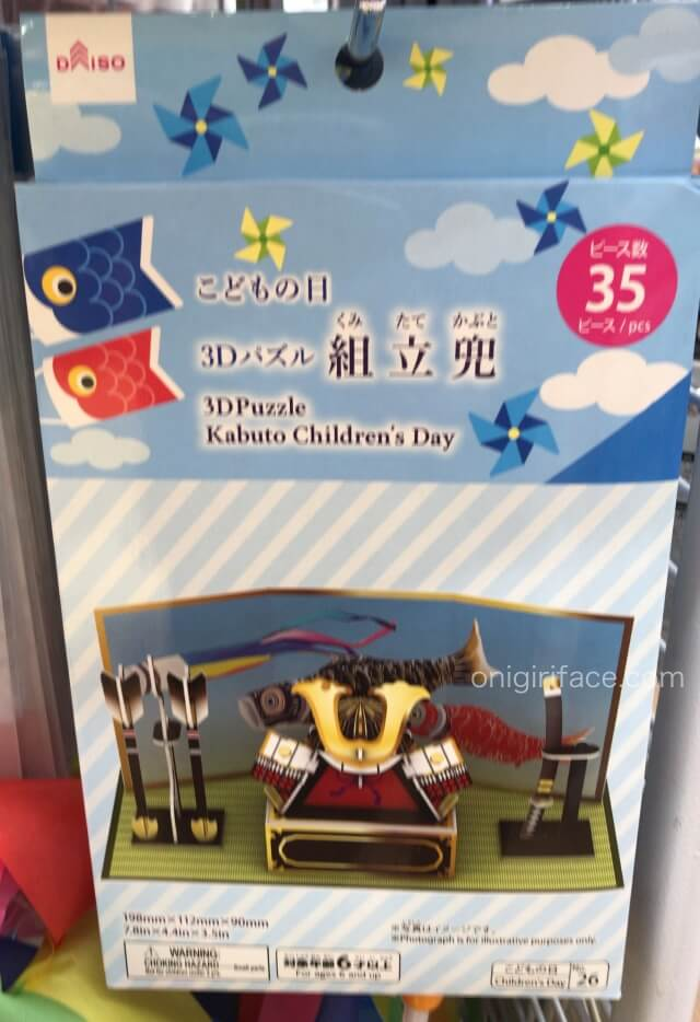 100均ダイソー「子供の日グッズ」3Dパズル組立兜
